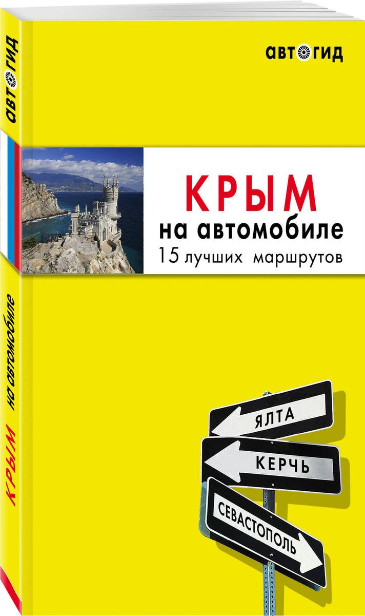 Крым на автомобиле: 15 лучших маршрутов. 2-е изд. испр. и доп. | Нет автора  #1