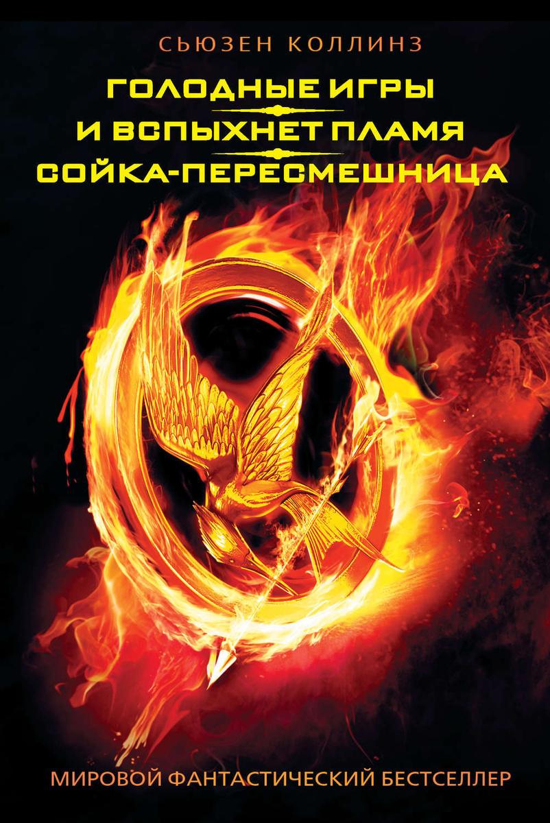 Голодные игры. И вспыхнет пламя. Сойка-пересмешница (сборник)   Коллинз Сьюзен  #1