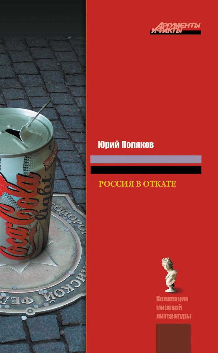 Россия в откате   Поляков Юрий Михайлович #1