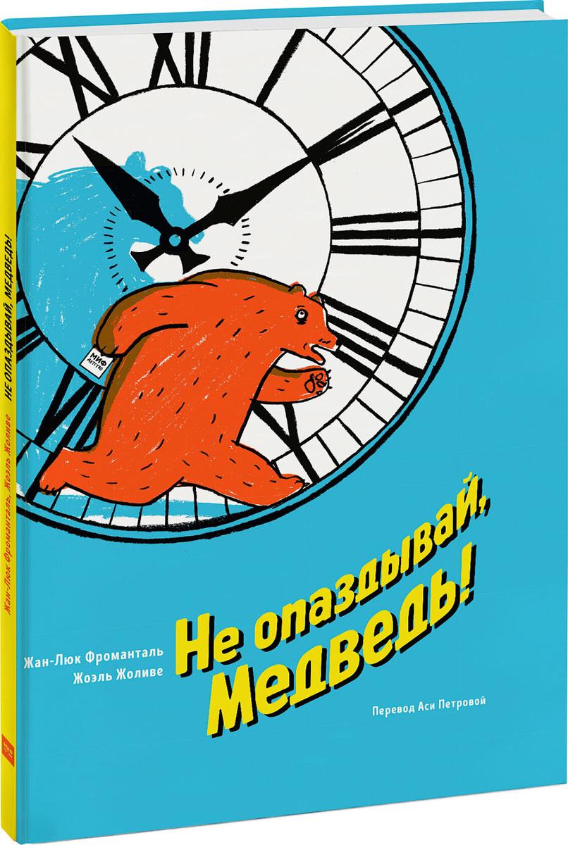 Не опаздывай, Медведь!   Фроманталь Жан-Люк #1