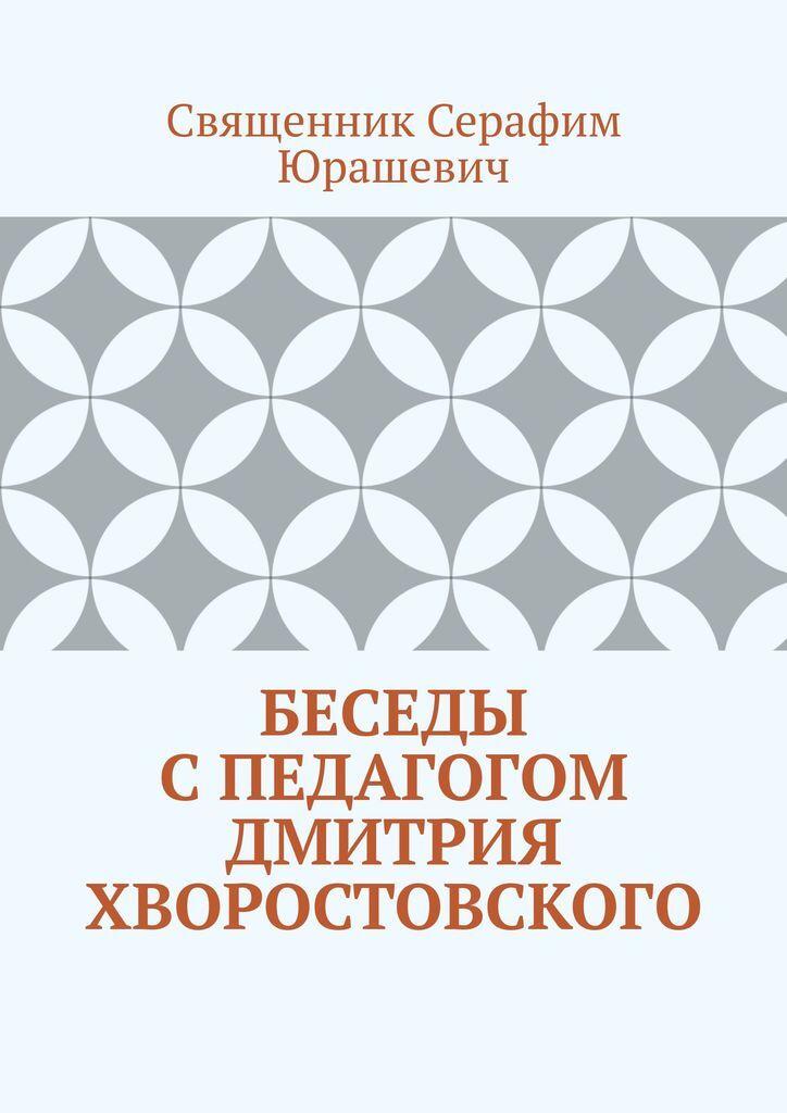 Беседы с педагогом Дмитрия Хворостовского #1