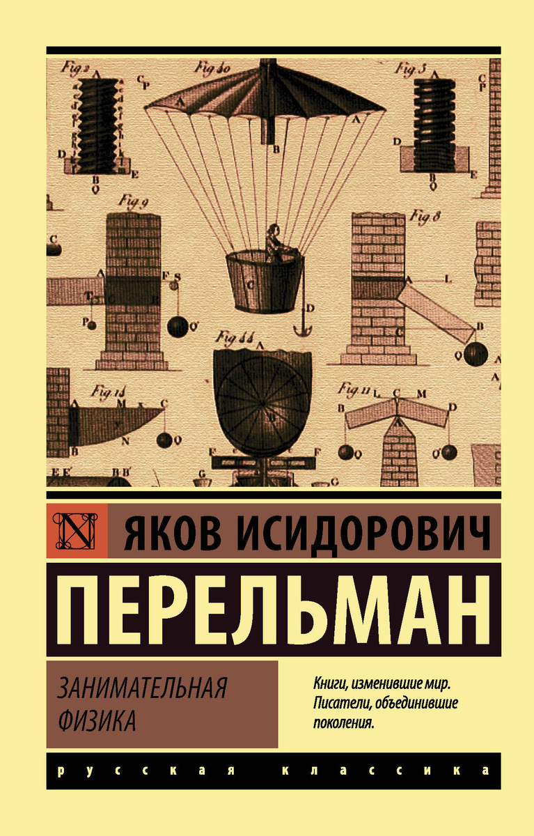 Занимательная физика | Перельман Яков Исидорович #1