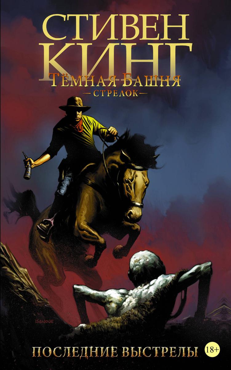 Тёмная башня: Стрелок. Книга 6. Последние выстрелы   Кинг Стивен  #1