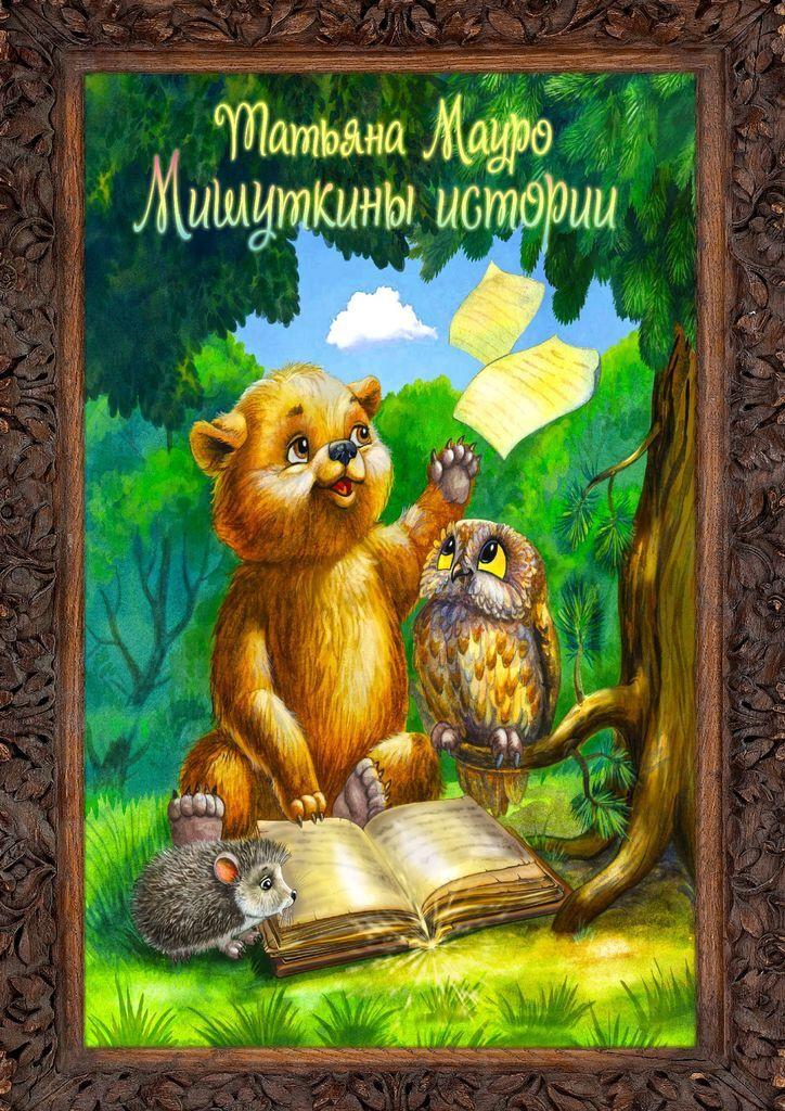 Мишуткины истории #1