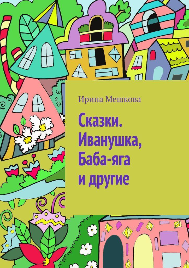 Сказки. Иванушка, Баба-яга и другие #1
