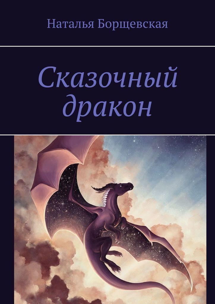 Сказочный дракон #1