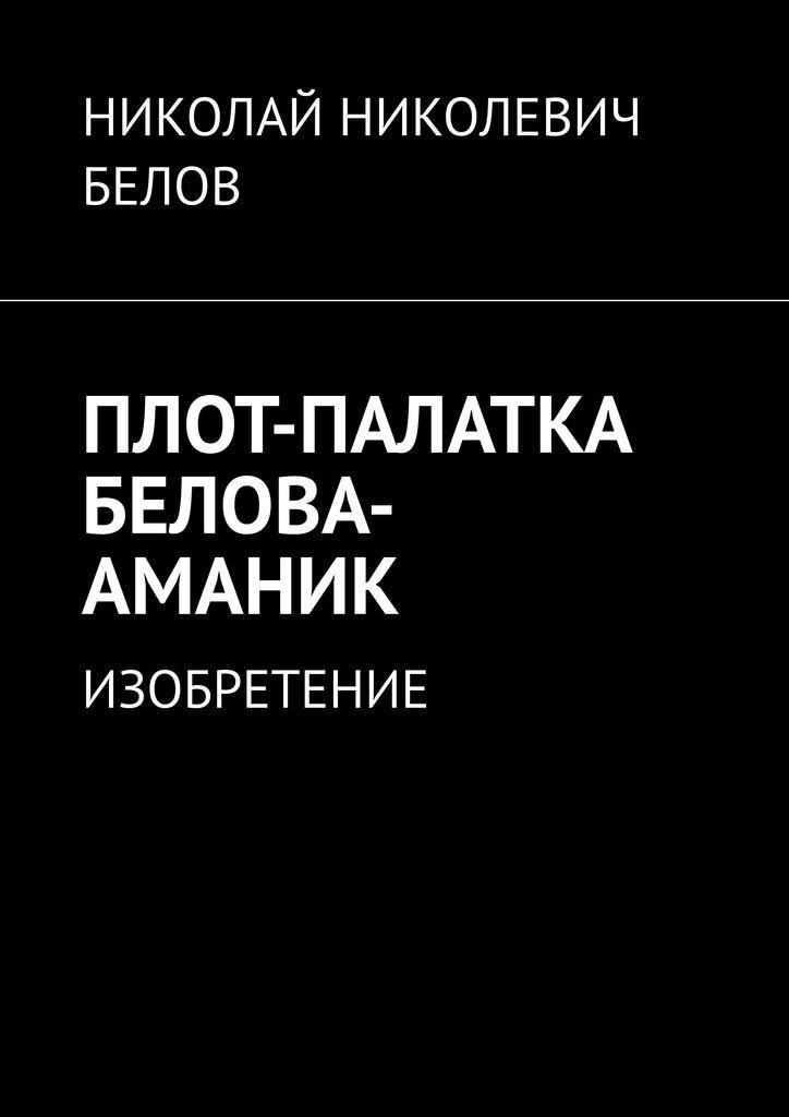 ПЛОТ-ПАЛАТКА БЕЛОВА-АМАНИК #1
