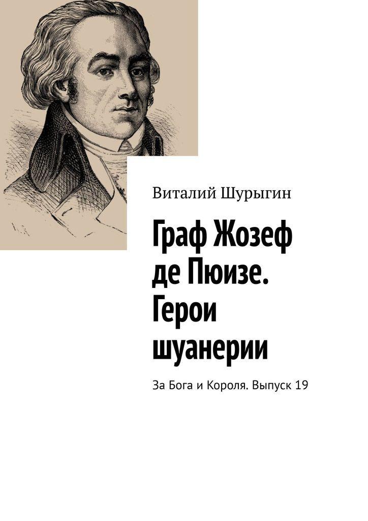 Граф Жозеф де Пюизе. Герои шуанерии #1