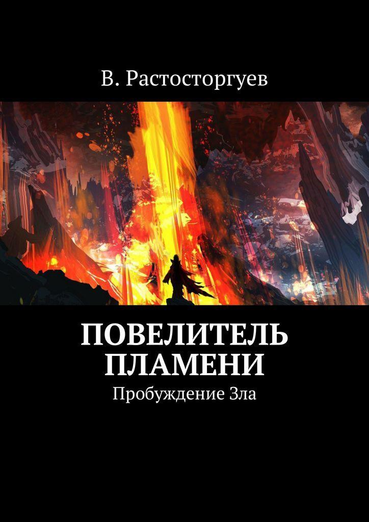 Повелитель пламени #1