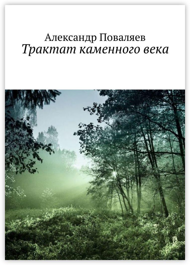 Трактат каменного века #1