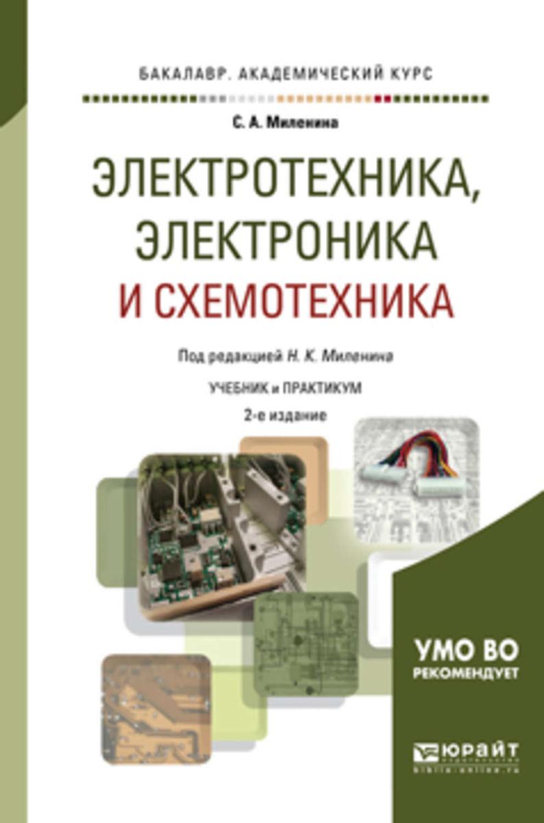Электротехника, электроника и схемотехника 2-е изд., пер. и доп. Учебник и практикум для академического #1