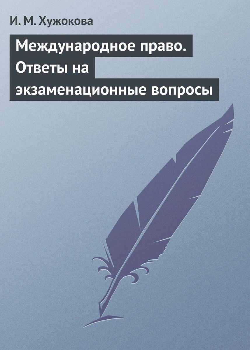 Международное право. Ответы на экзаменационные вопросы | Хужокова Ирина Михайловна  #1
