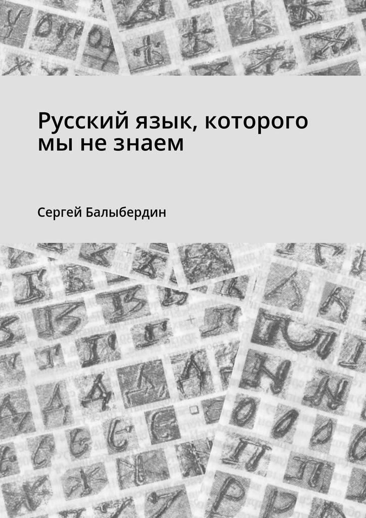 Русский язык, которого мы не знаем #1