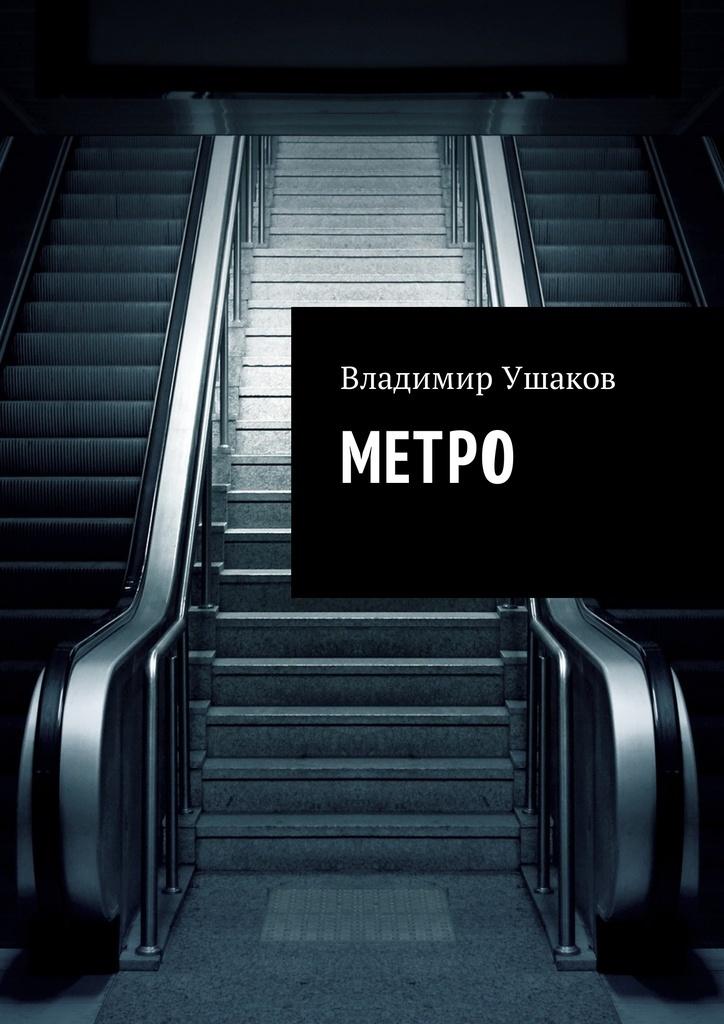 Метро #1