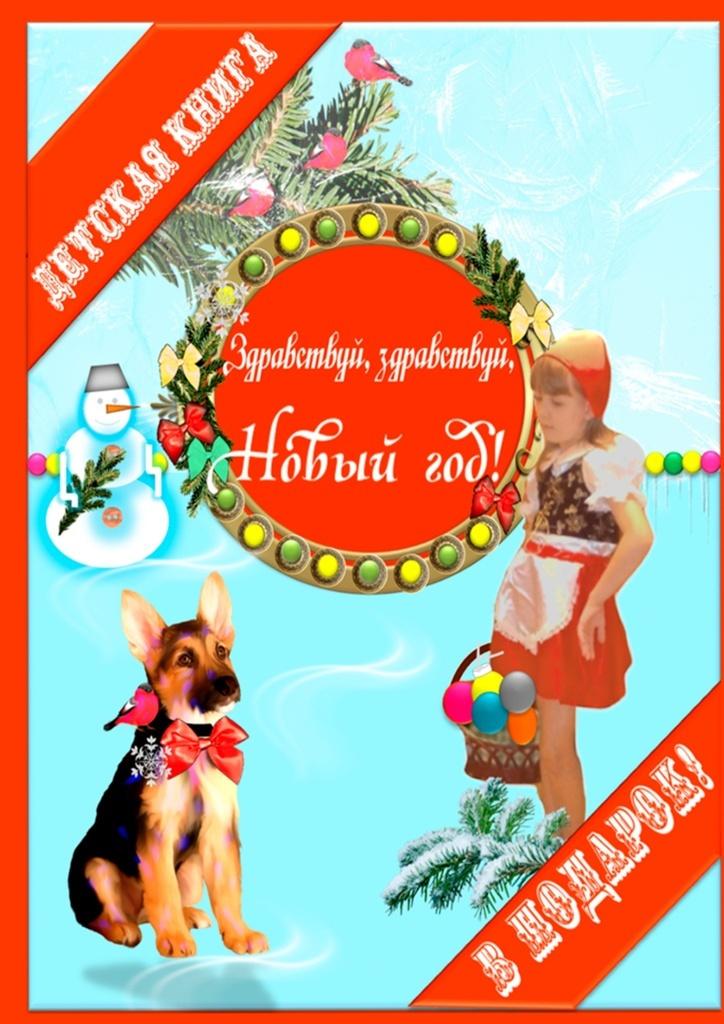 Здравствуй, здравствуй, Новый год #1