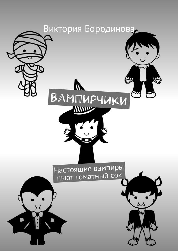 Вампирчики #1