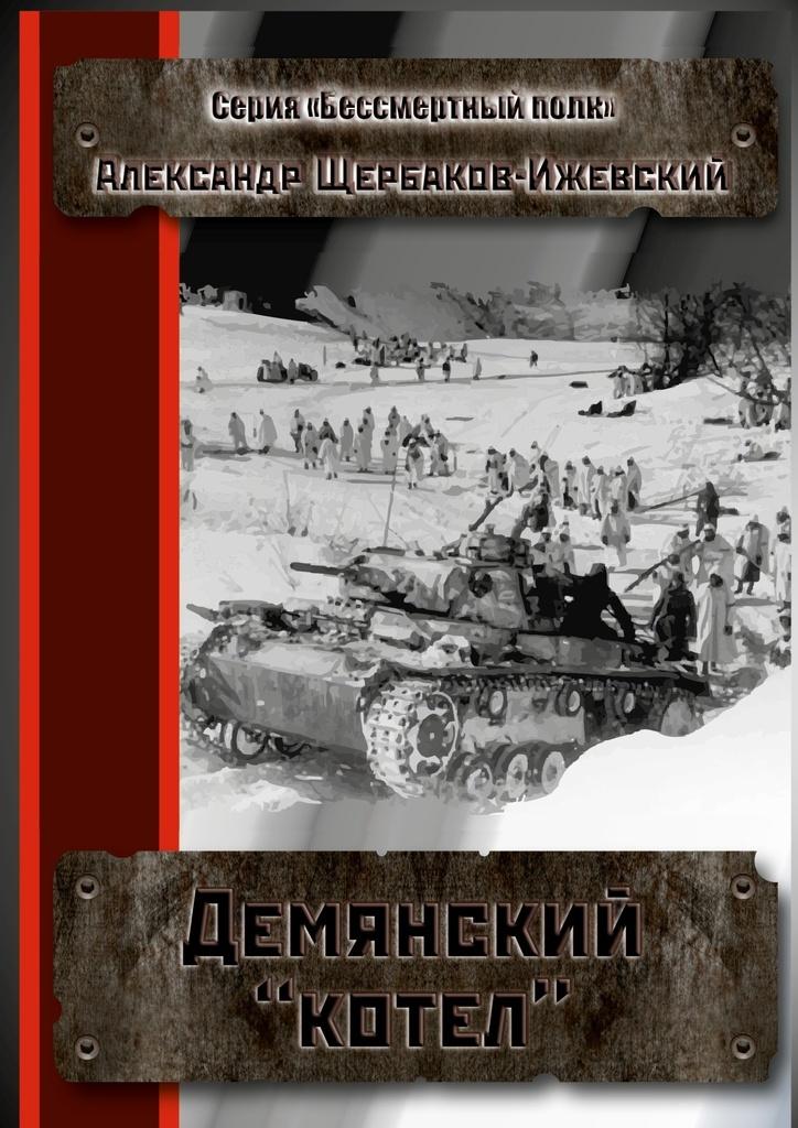 Демянский котёл #1