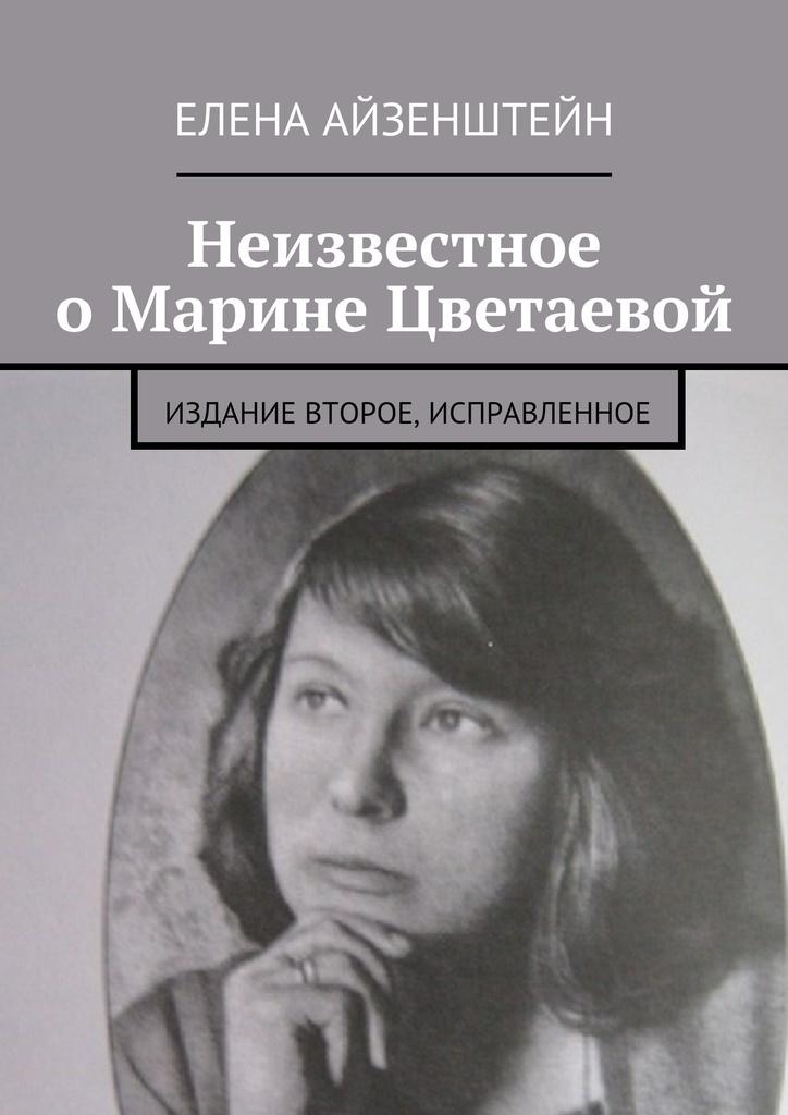 Неизвестное о Марине Цветаевой #1