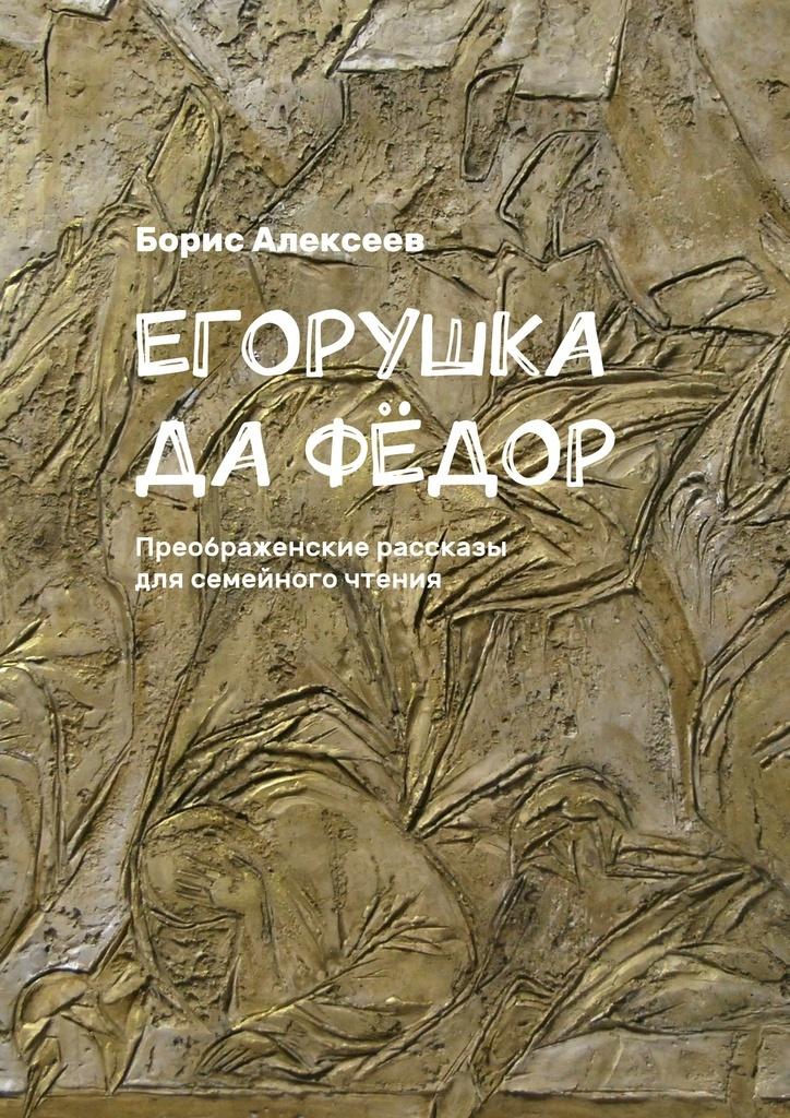 Егорушка да Фёдор #1