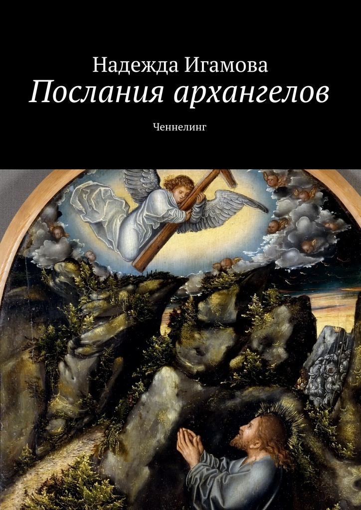 Послания архангелов #1
