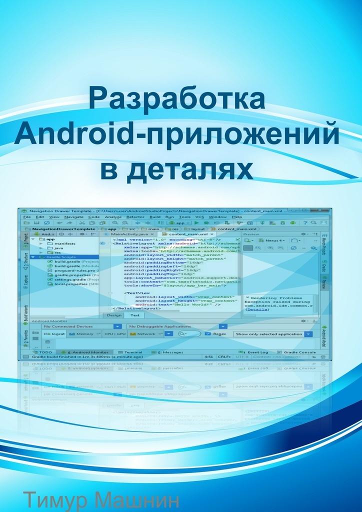 Разработка Android-приложений в деталях #1