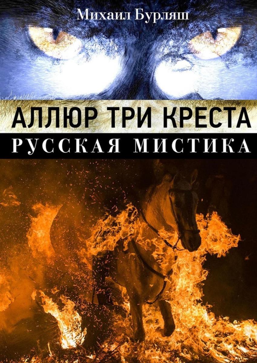 Аллюр три креста. Русская мистика | Бурляш Михаил #1