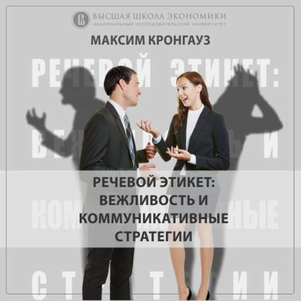 4.1 Диалог об именах собственных | Кронгауз Максим Анисимович  #1