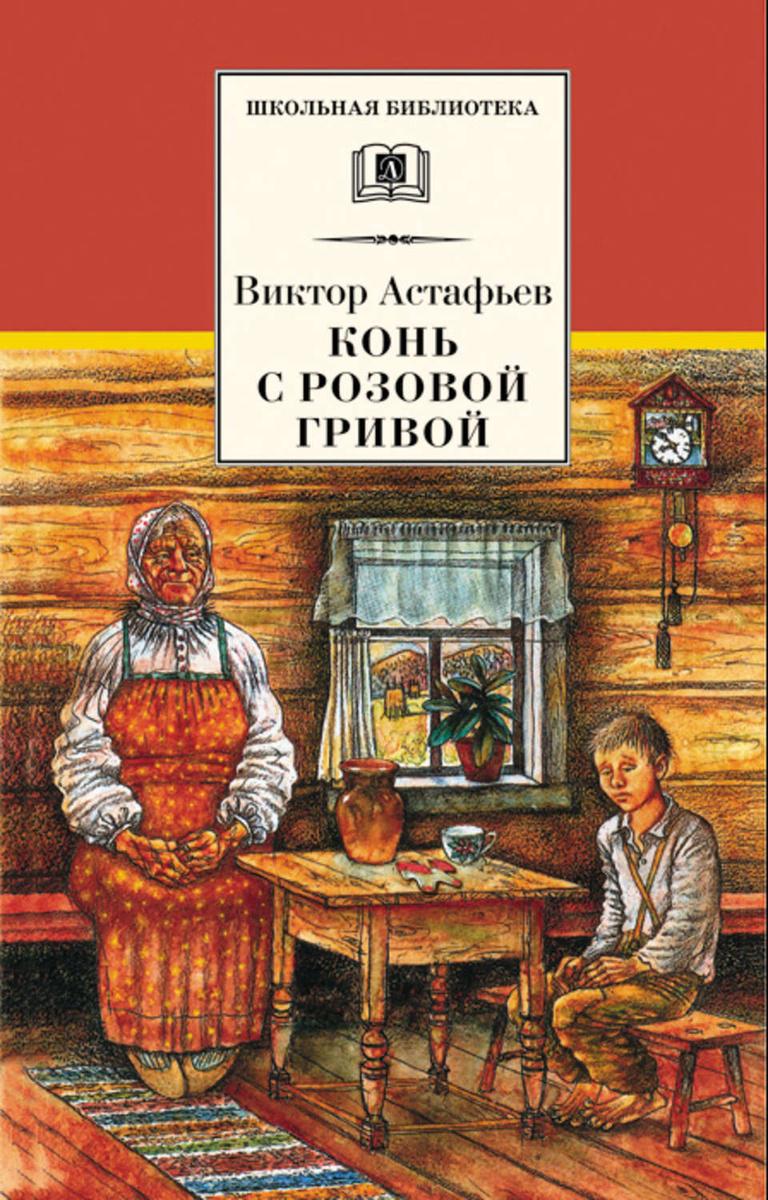 Конь с розовой гривой (сборник) | Астафьев Виктор Петрович  #1