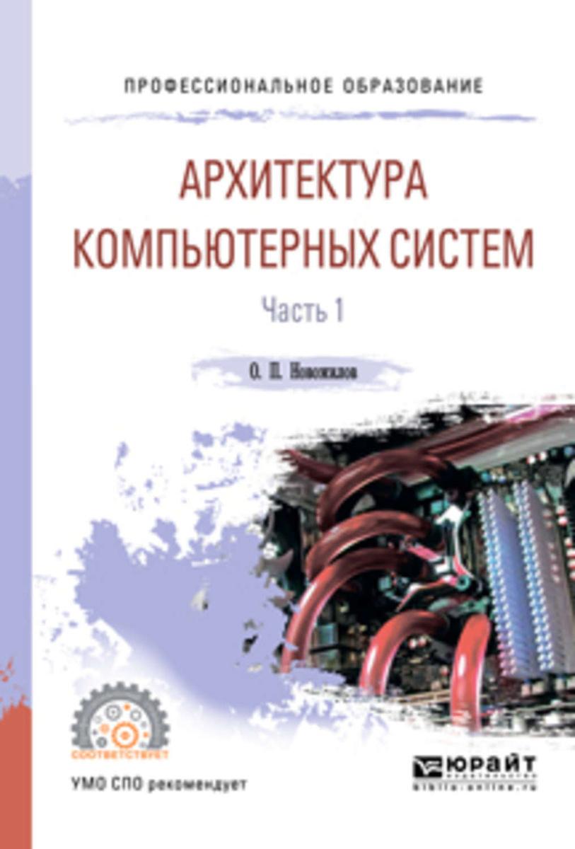 Архитектура компьютерных систем в 2 ч. Часть 1. Учебное пособие для СПО | Новожилов Олег Петрович  #1