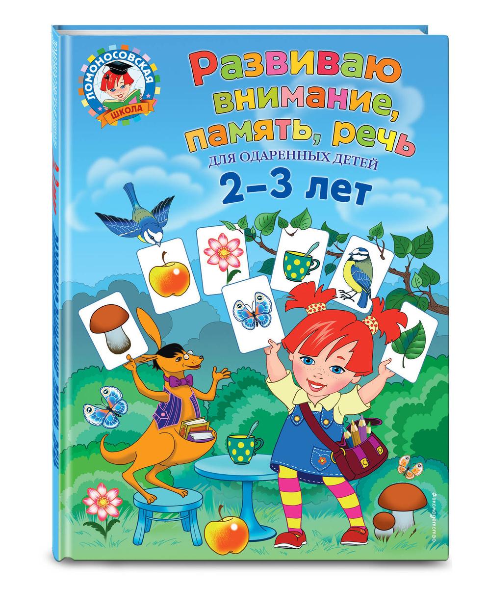 Развиваю внимание, память, речь: для детей 2-3 лет | Шкляревская Светлана Моисеевна  #1