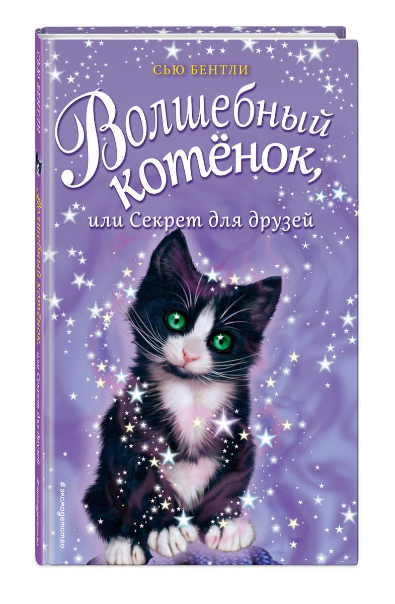 Волшебный котёнок, или Секрет для друзей (выпуск 17) | Бентли Сью  #1