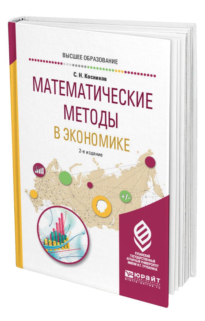 Математические методы в экономике #1