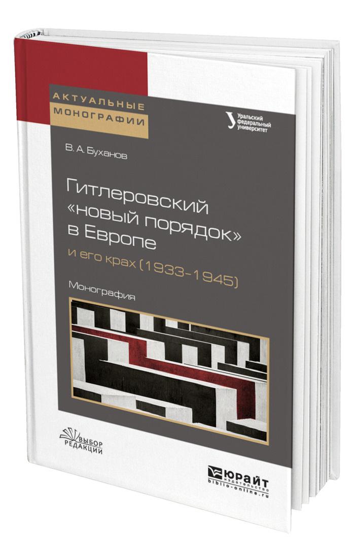 """Гитлеровский """"новый порядок"""" в Европе и его крах (1933-1945) #1"""