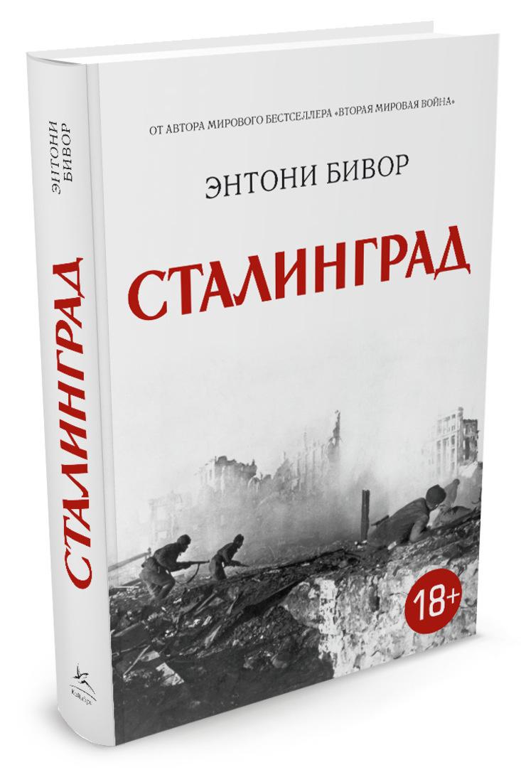 Сталинград | Бивор Энтони #1