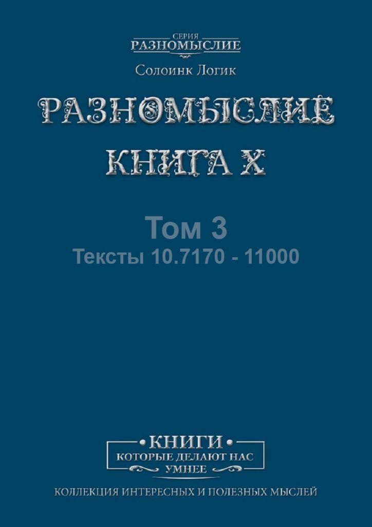 Разномыслие. Книга X #1