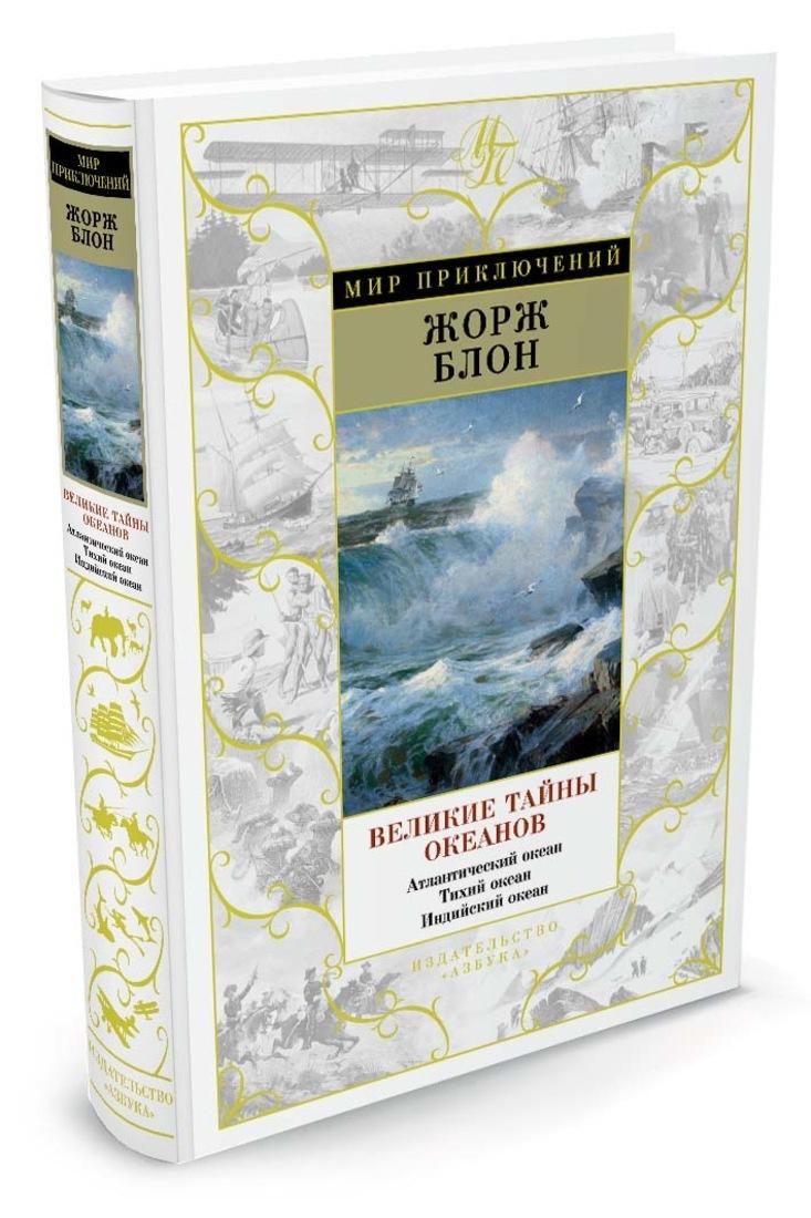 Великие тайны океанов. Атлантический океан. Тихий океан. Индийский океан | Блон Жорж  #1