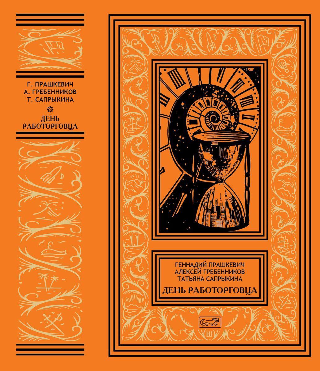 День работорговца   Прашкевич Геннадий Мартович, Гребенников Алексей Иванович  #1
