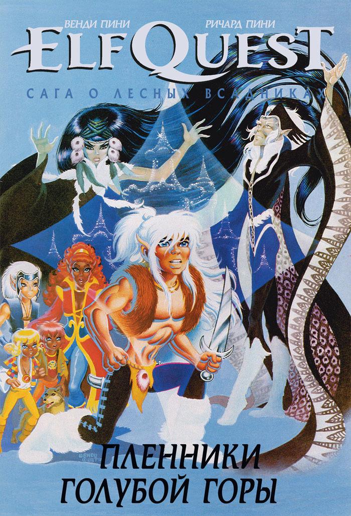 ElfQuest: Сага о Лесных Всадниках. Книга 3. Пленники Голубой горы  #1