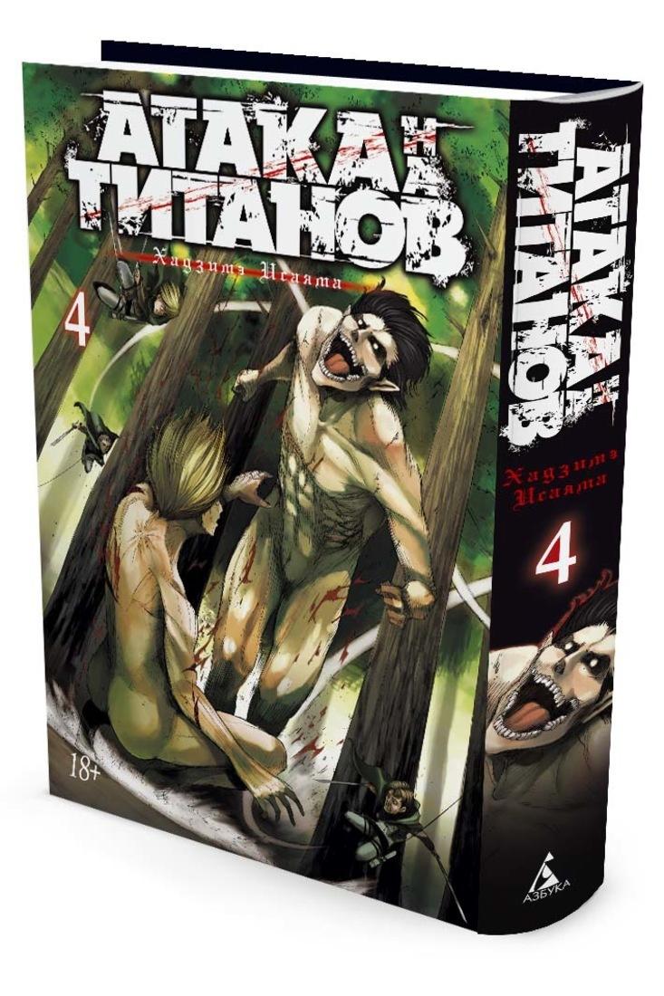 Атака на титанов. Книга 4 | Исаяма Хадзимэ #1