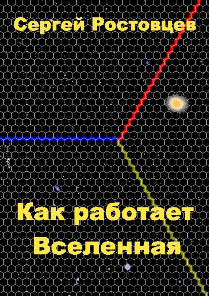 Как работает Вселенная #1