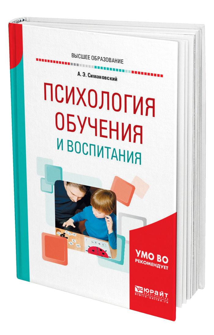 Психология обучения и воспитания #1