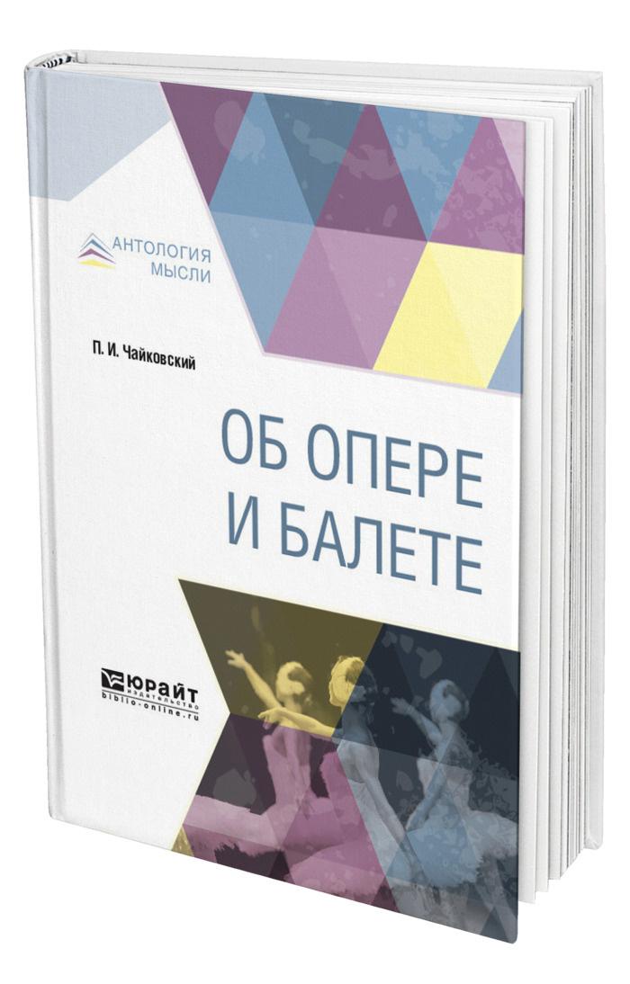 Об опере и балете #1