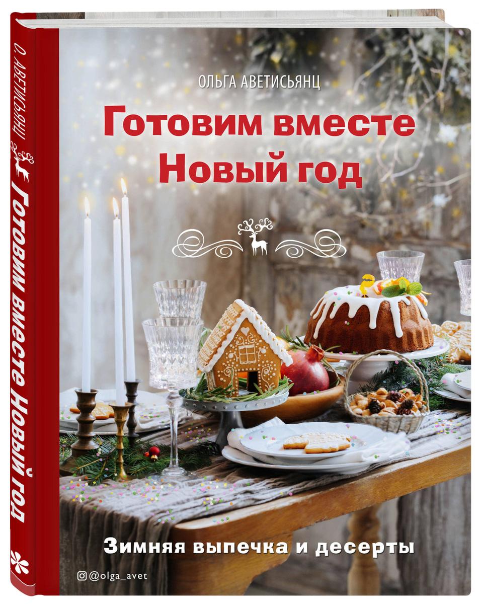 (2020)Готовим вместе Новый год | Аветисьянц Ольга Владимировна  #1