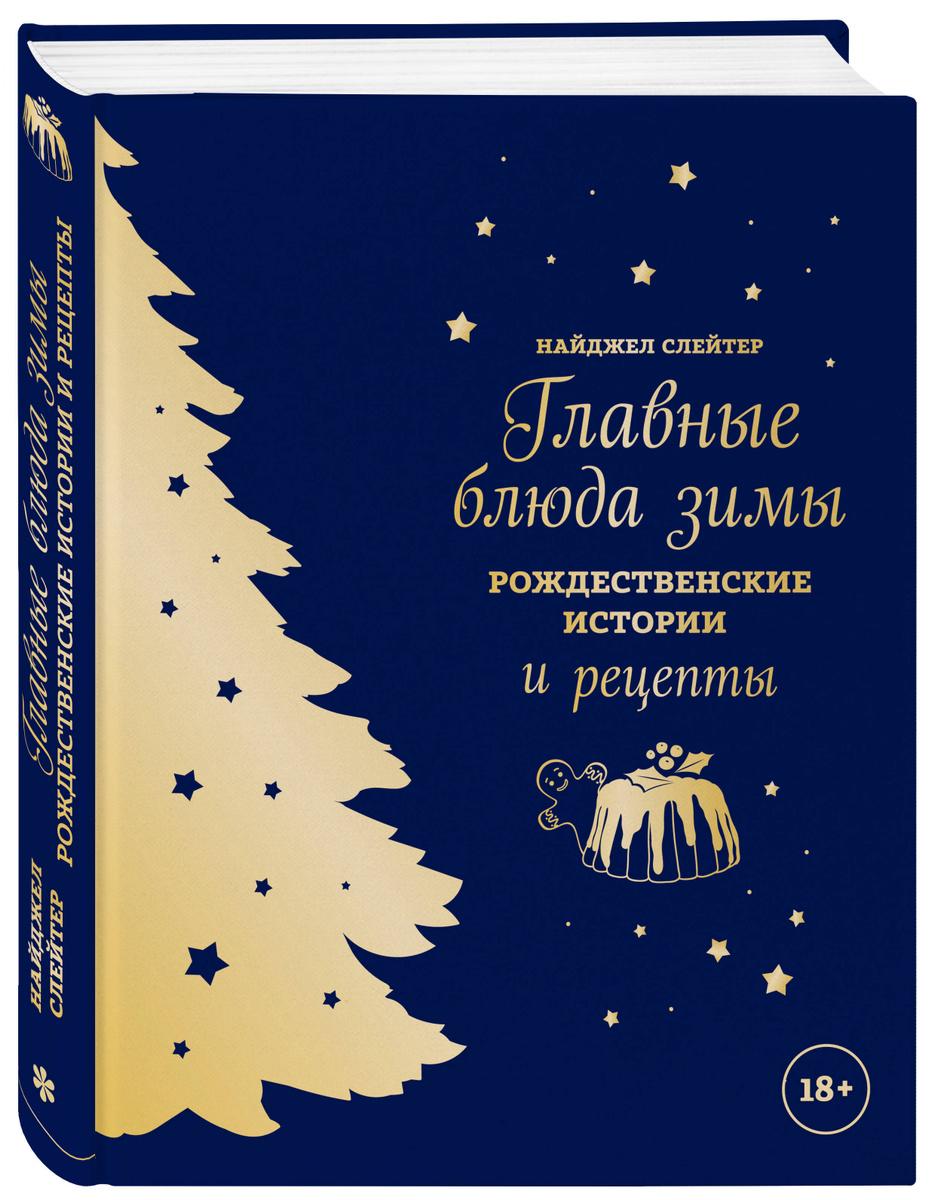 Главные блюда зимы. Рождественские истории и рецепты (синее с золотой елкой)   Слейтер Найджел  #1