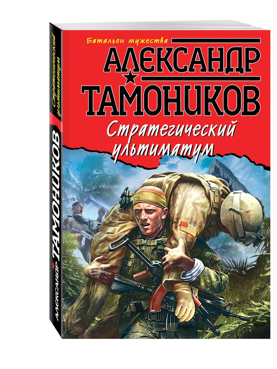 (2016)Стратегический ультиматум | Тамоников Александр Александрович  #1