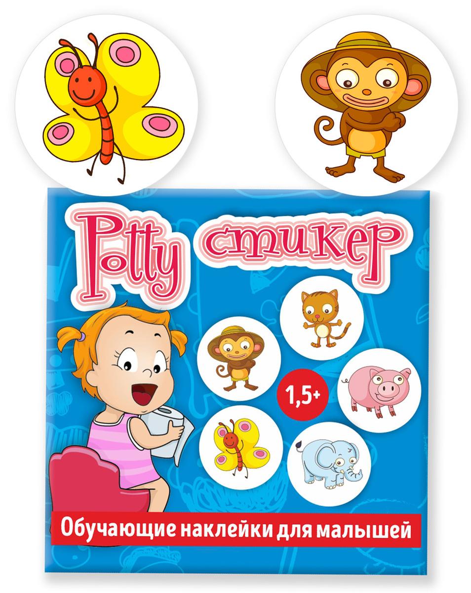 Обучающие наклейки для горшка Potty стикер ( 2 шт. )  #1