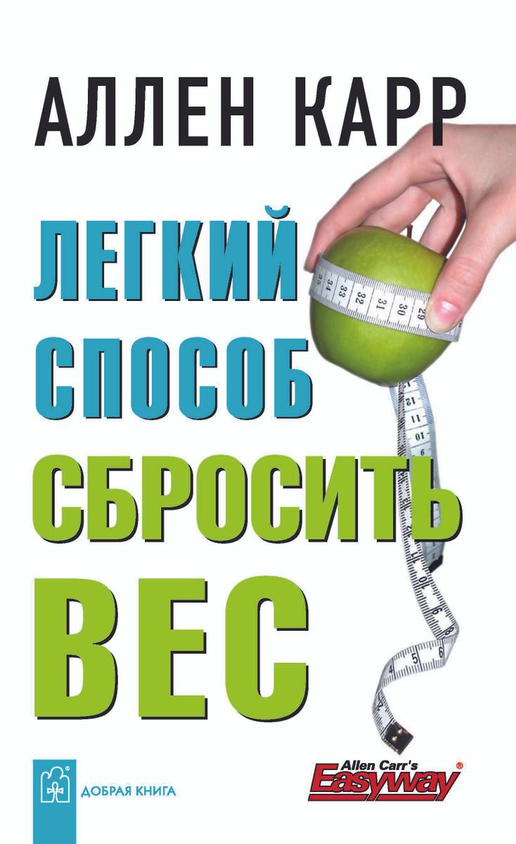 Легкий способ сбросить вес | Карр Аллен #1