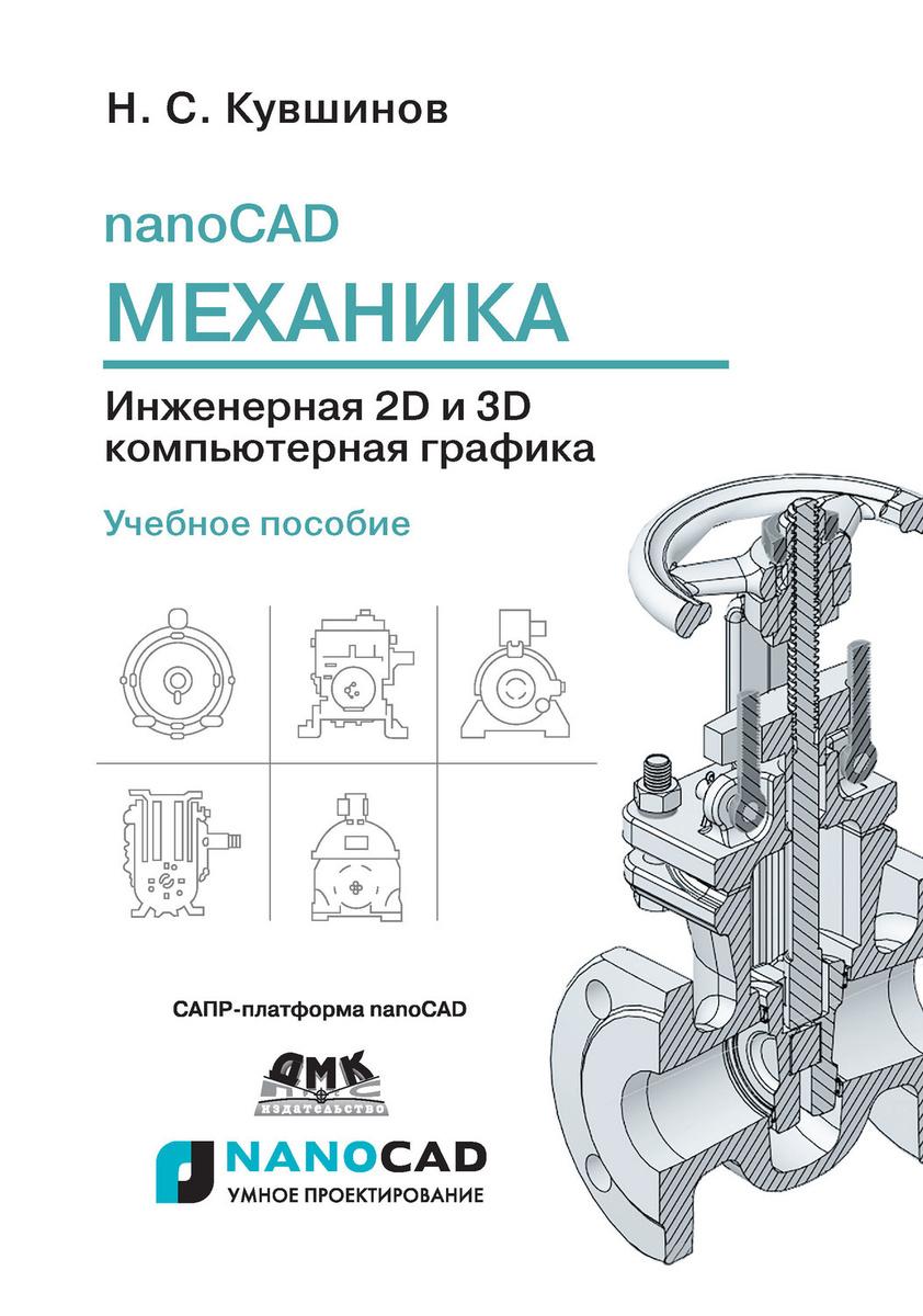 nanoCAD Механика. Инженерная 2D и 3D компьютерная графика   Кувшинов Николай Сергеевич  #1