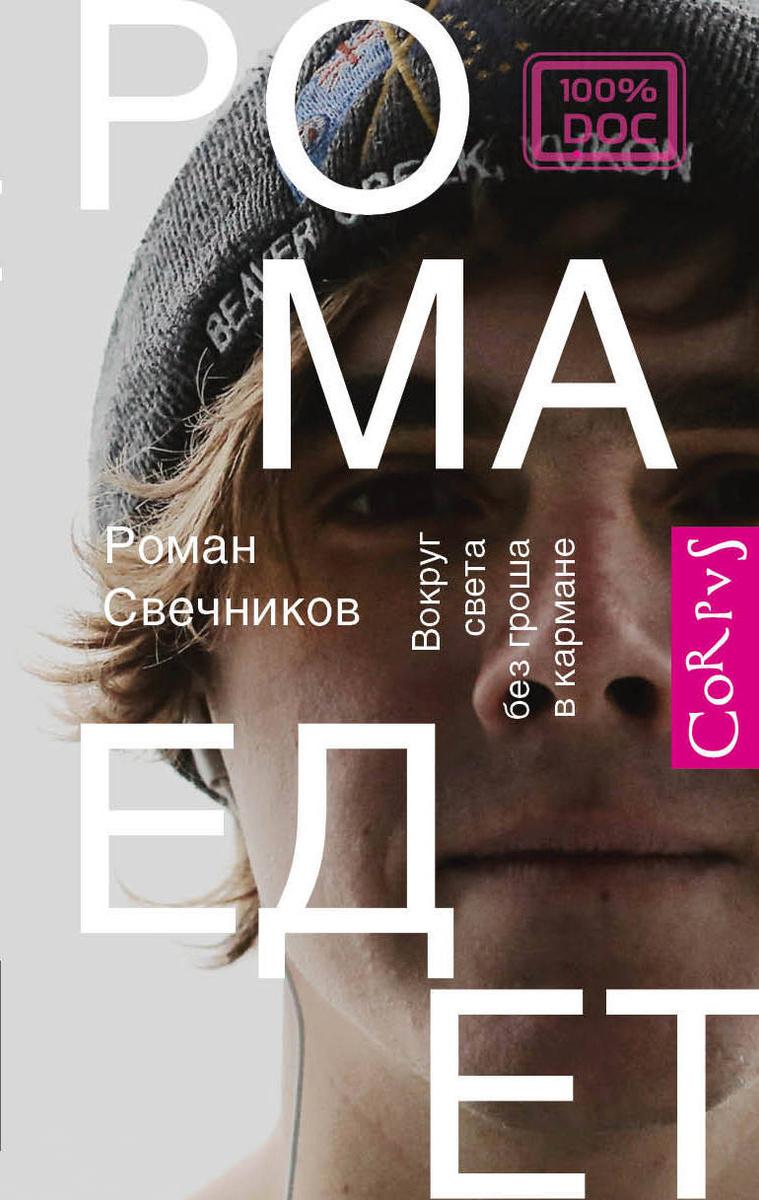 Рома едет | Свечников Роман Сергеевич #1
