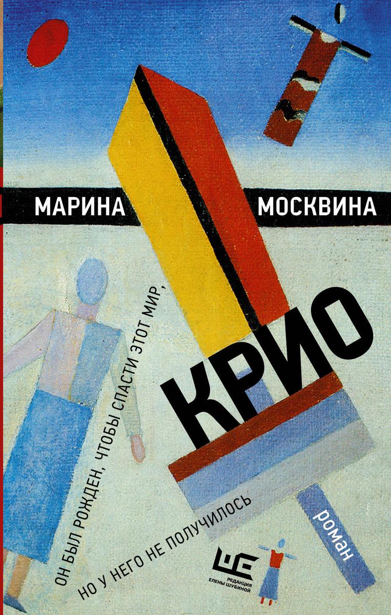 Крио | Москвина Марина Львовна #1
